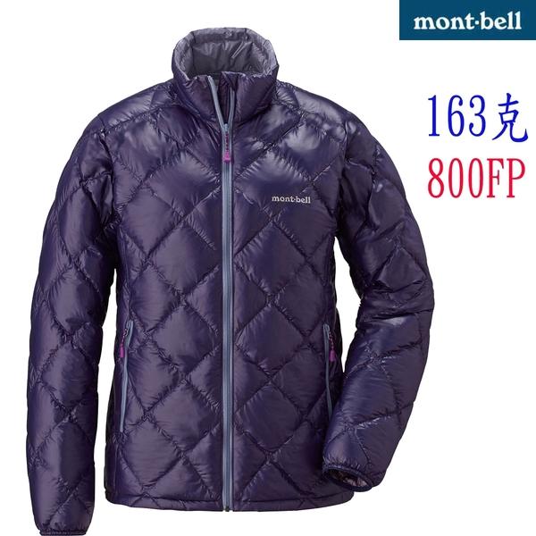Mont-bell 800FILL 高保暖 輕鵝絨 羽絨外套 女- (1101467 EP 紫藍) 買就送排汗襪一雙