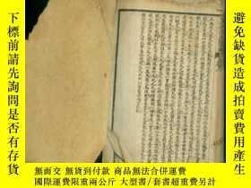 二手書博民逛書店罕見直省新政闈墨卷七(湖北省)+卷八(湖南省)2冊合售18698