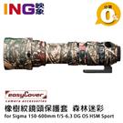 【6期0利率】easyCover 砲衣 for Sigma 150-600mm Sports(森林迷彩)橡樹紋鏡頭保護套 Lens Oak