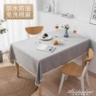 桌布書桌學生布藝純色棉麻ins蓋布日式茶幾墊北歐簡約現代餐台布 黛尼時尚精品
