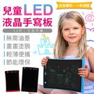 【A1817】《專利認證!一年保固》液晶手寫板 12吋 電子紙手寫板 塗鴉板 繪圖板 電子小黑板
