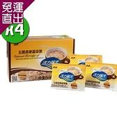 嘉懋 五穀燕麥蔬菜粥x4盒 (20包/盒)【免運直出】