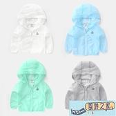 男童防曬衣外套右歐夏裝童裝兒童寶寶上衣U8645 【風鈴之家】