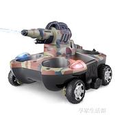 兒童遙控玩具 遙控坦克船水陸兩棲坦克 四驅遙控車 遙控水陸兩用-享家 YTL