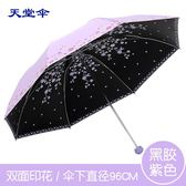 天堂傘雨傘女晴雨兩用三折疊輕便太陽傘黑膠防紫外線防曬遮陽傘