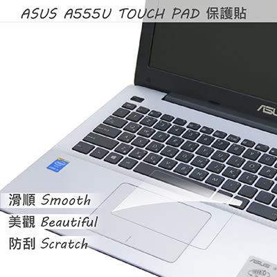 【Ezstick】ASUS A555U 燦坤機 系列專用 TOUCH PAD 抗刮保護貼
