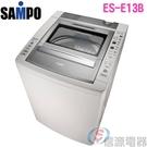 【信源電器】【SAMPO聲寶13公斤好取...