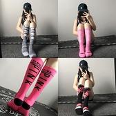 運動襪高筒足球襪及膝襪健身房跑步襪女【奇趣小屋】