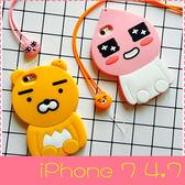 【萌萌噠】iPhone 7  (4.7吋) 韓國 kakao 可愛立體卡通 桃子小熊保護殼 全包矽膠軟殼 手機殼