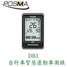 POSMA 自行車智慧車錶 可連接藍芽 DB1