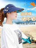 帽子女可摺疊防曬太陽帽遮陽帽夏天休閒百搭出游防紫外線韓版夏季  ◣怦然心動◥