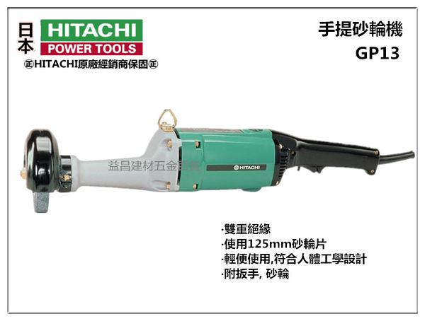 【台北益昌】《原廠公司貨》日立 HITACHI GP13 手提 砂輪機 研磨機 非 bosch makita