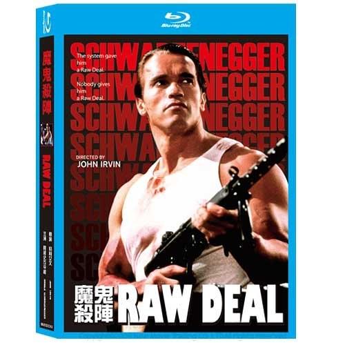 新動國際【魔鬼殺陣  Raw Deal 】BD