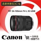 CANON RF 24-105mm f/4 L IS USM (公司貨) 標準 變焦 RF卡口高雄晶豪泰