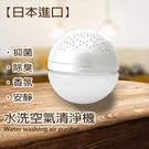 【1111唯一日本原裝進口】新一代Magic Ball魔術球空氣洗淨機+香氛溶液1瓶-靜音、消臭、除菌、除PM2.5
