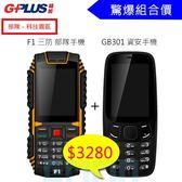 組合價 G-Plus F1 部隊版 無照相 三防 建築 工地 工人 直立 手機 GB301 資安 手機 軍人 部隊 園區