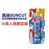 KOSE 高絲 SUNCUT UV 高效防曬噴霧極效防水型 50g 小美人魚限定版 【小紅帽美妝】