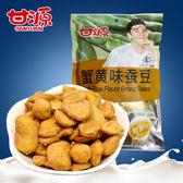 甘源 蠶豆 瓜子仁 蟹黃味/肉鬆味/牛肉味 285g (袋)