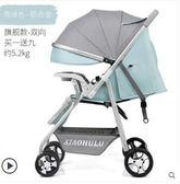 紐貝嬰超輕便嬰兒推車可坐可躺寶寶傘車折疊小孩兒童手推車 愛麗絲精品Igo