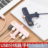 分線器 小飛機USB分線器多功能轉換擴展器筆記本電腦數據線蘋果車載 【快速出貨】