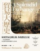 貿易大歷史:貿易如何形塑世界,從石器時代到數位時代,跨越人類五千年的貿易之旅..