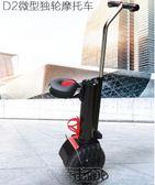 電動機車 電瓶車電動車高速版獨輪電動自平衡車成人智慧體感車單輪代步迷你型滑板摩托車igo免運