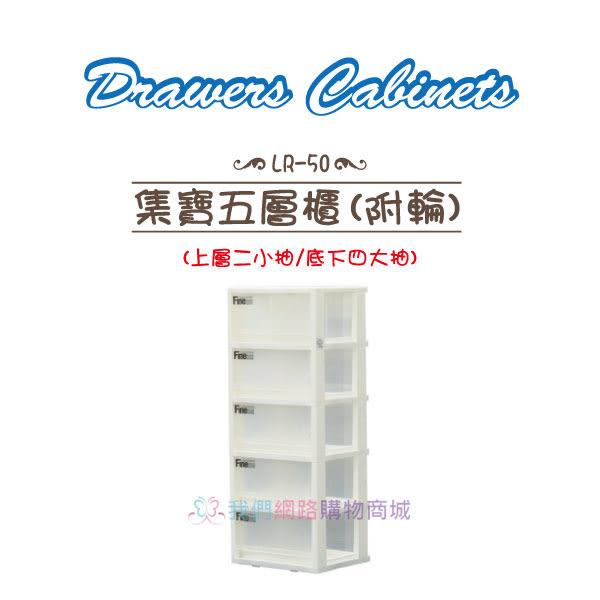 【我們網路購物商城】聯府 LR-50 集寶五層櫃(附輪)(二小抽)  LR50  收納箱  置物箱 置物櫃