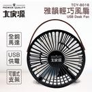 大家源USB雅韻輕巧風扇 TCY-8018