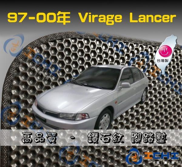 【一吉】97-00年 virage腳踏墊 / 台灣製造 virage海馬腳踏墊 lancer腳踏墊 virage踏墊 virage腳踏