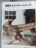 【書寶二手書T4/一般小說_KFN】反自殺俱樂部_石田衣良
