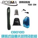 POSMA 高爾夫球桿包搭4件套組 CB010D