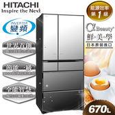 【日立HITACHI】日本進口旗艦變頻670L。六門電冰箱。琉璃鏡/(RX670GJ/RX670GJ_X)