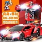 遙控車 兒童遙控汽車玩具電動感應金剛機器人充電男孩無線變形遙控玩具車  快速出貨