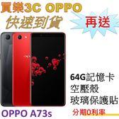 現貨 OPPO A73s 手機 64G,送 64G記憶卡+空壓殼+玻璃保護貼,分期0利率