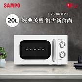SAMPO聲寶 20L經典美型機械式微波爐 RE-J020TR