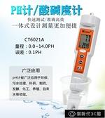 ph測試筆 筆式PH計電導率儀酸堿度鹽度計富氫測試筆浴缸水族水質檢測