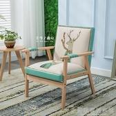 北歐單人沙發椅小戶型日式現代簡約雙人簡易沙發布藝小型實木沙發YDL