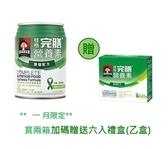 桂格 完膳營養素-腫瘤配方 (250ml / 24罐) 液狀【杏一】