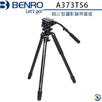 ★百諾展示中心★BENRO百諾 鎂鋁合金 碗公型攝影腳架套組 A373TS6