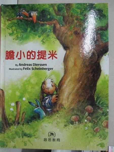 【書寶二手書T1/少年童書_KN8】膽小的提米 = Timid Timmy