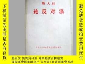 二手書博民逛書店罕見論反對派Y14993 斯大林 中國人民解放軍戰士齣版社 出版