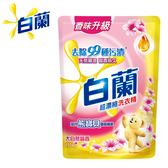 白蘭含熊寶貝馨香精華大自然馨香洗衣精補充包 1.65kg_聯合利華