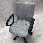 椅套 老板椅套辦公電腦椅子套布藝座椅套轉椅套連體彈力全包凳子套【快速出貨八五鉅惠】