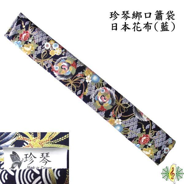 洞簫 [網音樂城] 檜木 八孔 台製 G調 台灣 南簫 Xiao (贈 日本花布厚袋 )