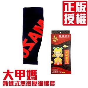 金德恩 台灣製造 大甲媽加持款漸進式無縫壓縮腿套1入/媽祖/遶境/出巡紅色M號