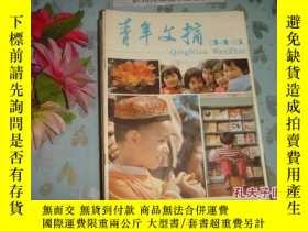 二手書博民逛書店青年文摘1984-6罕見》文泉文學類16-D1AY119 編委會