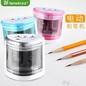雙孔削筆機自動電動削筆器大小兩孔電動捲筆刀鉛筆刀削筆刀~  ~