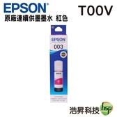 EPSON T00V300 T00V 原廠填充墨水 適用L1110 L3110 L3116 L3150 L5190 L5196