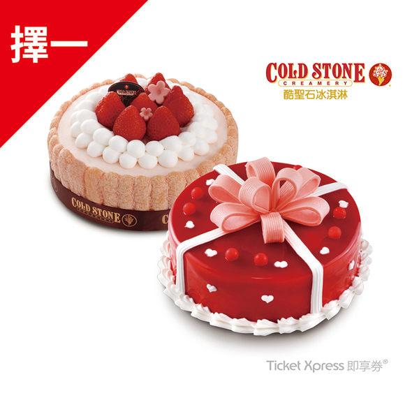 COLD STONE 6吋新藝冰淇淋蛋糕