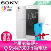 分期0利率 索尼 SONY Xperia XA1智慧型手機 【贈送空壓氣墊殼+Q Style7800行動電源】